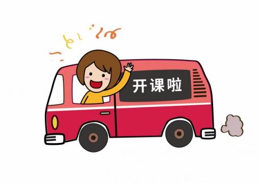 卡通汽车开课啦暑假班寒假班学习班开课插画235893png图片素材
