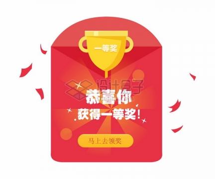 打开的红包露出奖杯恭喜你获得一等奖抽奖活动png图片免抠矢量素材