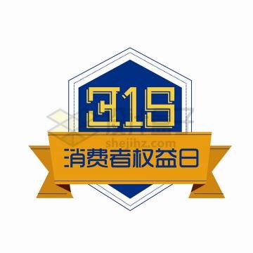 蓝色盾牌标志315消费者权益日金色丝带装饰png图片免抠矢量素材