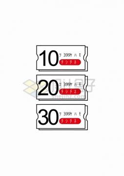 简约风格的淘宝京东优惠券png图片免抠矢量素材
