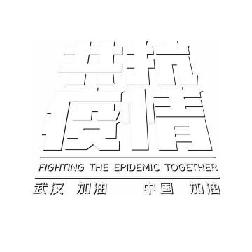 白色立体共抗疫情武汉加油中国加油艺术字体png图片免抠素材