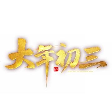 金色烫金毛笔字大年初三新年春节字体png图片免抠素材