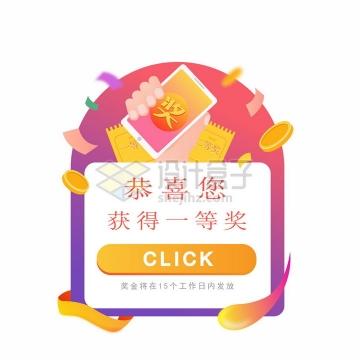 恭喜你获得一等奖电商APP抽奖活动页面png图片免抠矢量素材
