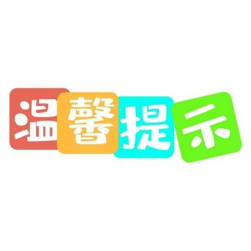 彩色方块温馨提示艺术字体png图片免抠素材