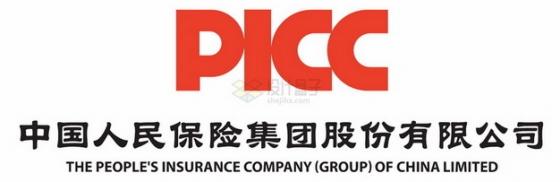 带全称PICC中国人民保险logo世界中国500强企业标志png图片素材