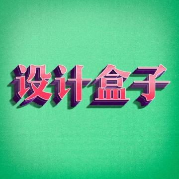 红色复古风格立体文字字体LOGO样机图片设计素材