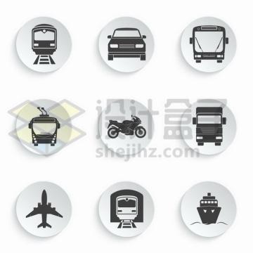 火车轿车公共汽车电车摩托车卡车飞机地铁轮船等交通工具图标png图片免抠矢量素材