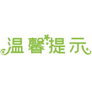 绿色简约温馨提示艺术字体png图片免抠素材