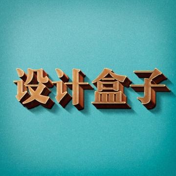 棕色木纹复古立体字体文字LOGO设计样机
