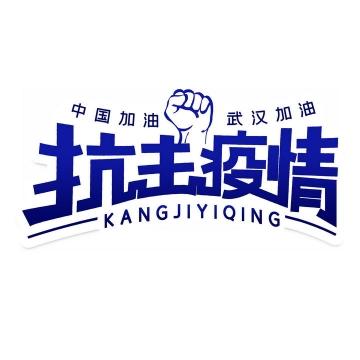 中国加油武汉加油抗击疫情蓝色艺术字体png图片免抠素材