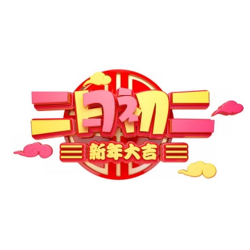 C4D风格二月初二新年春节字体png图片免抠素材
