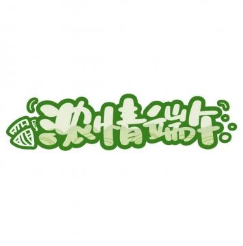 绿色可爱风格浓情端午艺术字体图片免抠素材