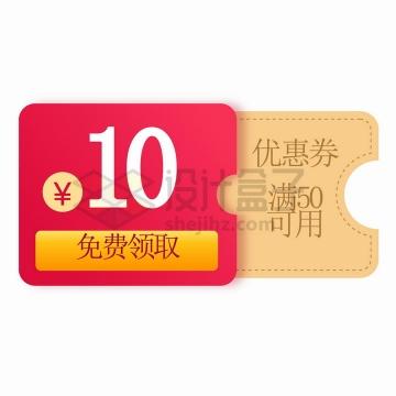 红包里的金色标签淘宝天猫京东优惠券png图片免抠矢量素材