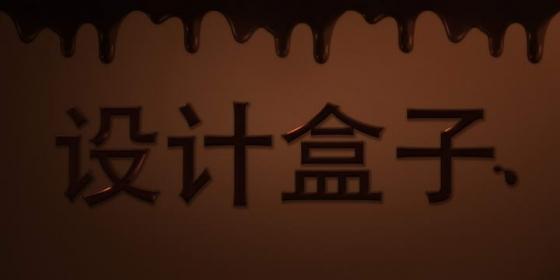 暗红色蜜汁风格立体高光文字字体样机图片设计素材