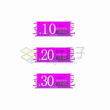 紫色MBE风格淘宝天猫京东优惠券png图片免抠矢量素材