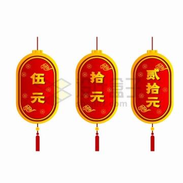 创意中国风红灯笼淘宝天猫京东优惠券png图片免抠矢量素材