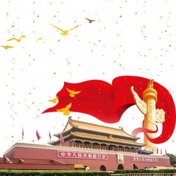 天安门国庆节华表国旗和金色和平鸽png免抠图片