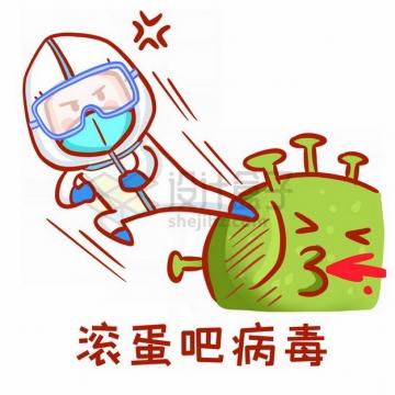 卡通医生脚踹新型冠状病毒滚蛋吧病毒手绘插画png免抠图片素材