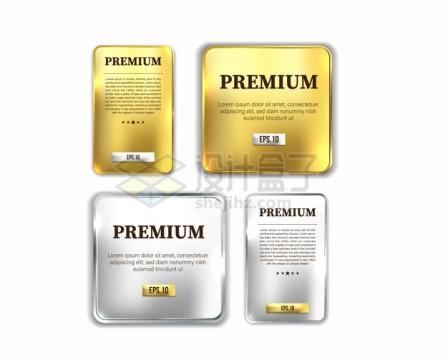 4款金色和银色金属色圆角文本框信息框650956png矢量图片素材