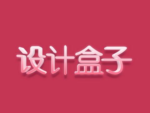 粉色渐变色立体艺术字字体PSD样机图片模板