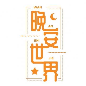 晚安世界艺术字体705159png图片素材