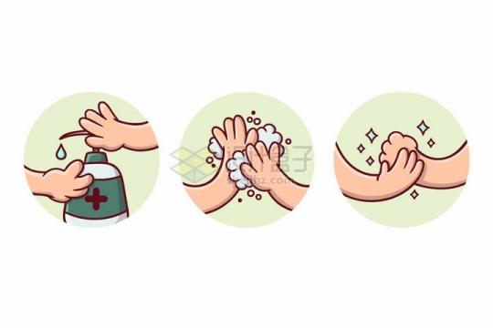 用洗手液洗手卡通流程图png图片免抠矢量素材